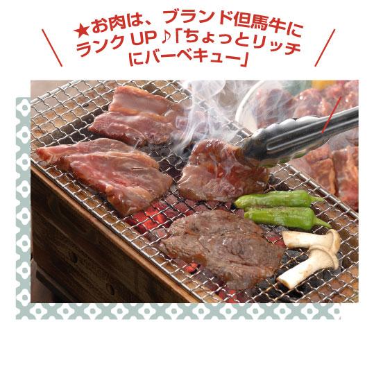★お肉はブランド但馬牛にランクアップ♪「ちょっとリッチにバーベキュー」